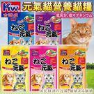【zoo寵物商城】KW元氣吉祥貓》鮪魚極品貓飼料-18kg/40lb