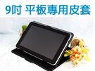 【限期24期零利率】全新 9吋平板電腦 專用皮套 摺立式 多段調整角度 sky pad適用 保護套