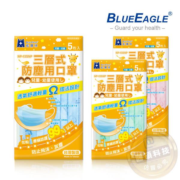 【藍鷹牌】台灣製 6-10歲兒童平面三層式不織布口罩 5入/包(藍熊/粉熊/綠熊) NP-13SNP