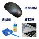 【三寶好禮】筆記型電腦專用 無線滑鼠+清潔組+鍵盤膜