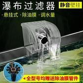 魚缸過濾器 魚缸瀑布過濾器 懸掛過濾器 三合一潛水泵過濾增氧瀑布外置過濾器 快速出貨