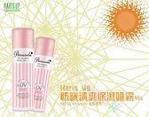 NARIS UP 娜麗絲 小太陽保濕防曬噴霧 SPF50+++ 保溼 乳液 金瓶 保濕 遮瑕 透白 不黏膩 定妝