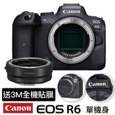 預購 送3M進口全機貼膜 Canon EOS R6 單機身 + RF 轉接環 台灣佳能公司貨 德寶光學 EOS R RP R5