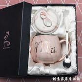 創意馬克杯帶蓋勺潮流個性杯子女陶瓷ins北歐水杯家用牛奶咖啡杯 創意家居生活館