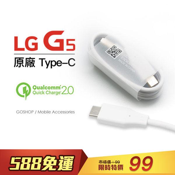 原廠 LG G5 USB 3.1 Type C 傳輸線 充電線 QC3.0 QC2.0 數據線 充電器