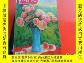二手書博民逛書店藝術家罕見2015年總第486期22918 藝術家編輯部 藝術家