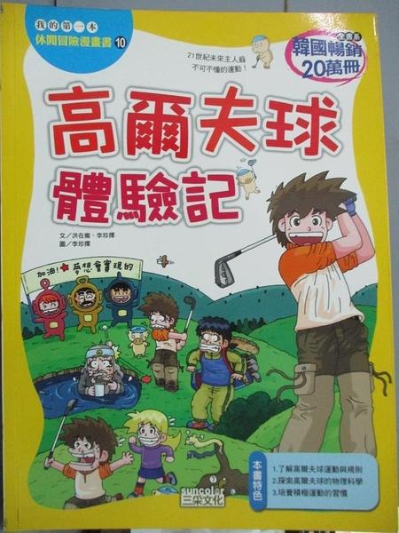 【書寶二手書T7/體育_YKL】高爾夫球體驗記_Comic.com、Lee, Jin-Taek , 徐月珠