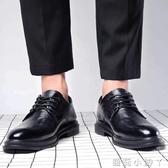 皮鞋男正裝商務休閒男鞋夏季2019新款真皮軟底韓版透氣黑色小皮鞋   蘿莉小腳丫