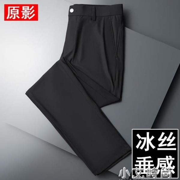 夏季高端絲滑男冰絲休閒褲直筒修身商務超薄款彈力男褲子垂感西褲 小艾新品