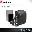 Manfrotto Advanced² Shoulder MB MA2-BP-H 正成總代理公司貨 相機包 首選攝影包