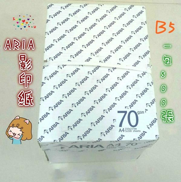 限用賣家宅配寄送 ARIA 70磅 影印紙 B5 500張一包 (1箱10包) 影印/雷射/噴墨印表機/辦公用品
