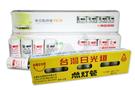 《一盒10入》傳統燈管 日光燈 點燈管 啟動器 / 東亞 旭光 台灣日光燈 等 同級品 FS-1P、 FS-4P