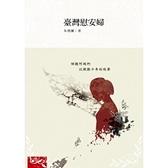 臺灣慰安婦(3版)