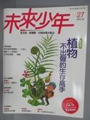 【書寶二手書T1/少年童書_QNM】未來少年_27期_植物-不出聲的生存高手