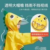 兒童雨衣男童女童小學生小童斗篷式寶寶雨披幼兒園小恐龍小孩雨具 好樂匯