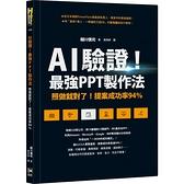 AI驗證最強PPT製作法(照做就對了.提案成功率94%)