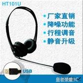 客服頭戴式降噪語音通話耳麥電話usb電腦錄音耳機