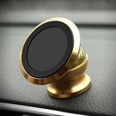 車載手機支架吸盤式汽車用磁性磁鐵放車上支撐磁吸導航多功能 卡布奇诺