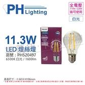 PHILIPS飛利浦 LED 11.3W 6500K 白光 全電壓 E27 仿鎢絲 燈絲燈 球泡燈_ PH520497