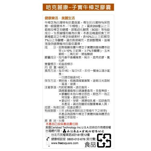 【永信HAC】高濃縮子實牛樟芝膠囊60粒/瓶(全素高單位三萜類)