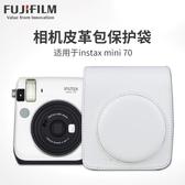 相機包 拍立得相機 mini70專用相機包 皮革包 相機保護袋 解憂