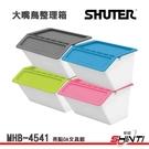 SHUTER 樹德 MHB-4541 大嘴鳥家用整理箱 收納箱【亮點OA】450寬 X 410深 X 286高 mm