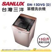含拆箱定位+舊機回收 台灣三洋 SANLUX SW-13DVG (D) 單槽 洗衣機 13Kg 公司貨 保固三年
