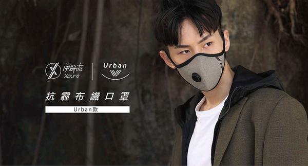 附舒耳帶 淨對流 Xpure - 抗霾布織口罩 Urban款 加強透氣舒適 防PM2.5 重複水洗布口罩 防飛沫