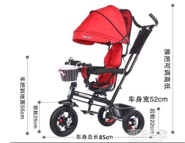 多功能兒童三輪車小孩單車寶寶腳踏車1-3-6歲自行車手推車嬰兒車igo『潮流世家』