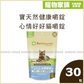 寵物家族-PetNaturals 寶天然健康嚼錠-Calming Feline 心情好好貓嚼錠30粒