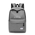 休閒書包男帆布簡約雙肩包男韓版背包大容量中學生書包電腦旅行包