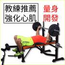【免運費】家用款多功能訓練椅/舉重床/舉重椅/可調整椅/重量訓練器材