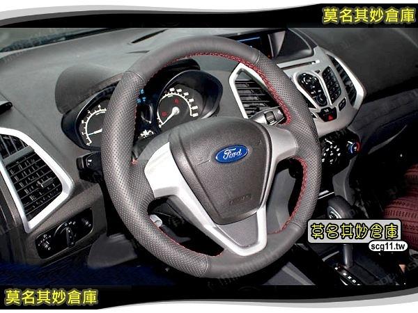 莫名其妙倉庫【AS022 真皮手縫方向盤套】福特 Ford New Fiesta 小肥精品配件空力套件