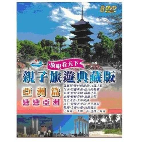 親子旅遊典藏版 亞洲篇-戀戀亞洲 DVD (購潮8)