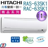 (含運安裝另計)【信源】11坪【HITACHI 日立 冷專變頻一對一分離式冷氣】RAS-63SK1+RAC-63SK1