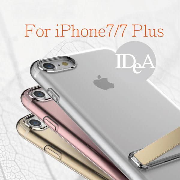 Apple iPhone7/7Plus 蘋果 超薄透明支架手機殼 軟殼 保護殼 防摔 矽膠殼 輕薄 超薄  曜石黑色