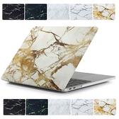 蘋果電腦 電腦保護殼 MacBook Air Pro Retina 13.3 A1932 A1706 A1707 A1708 大理石系列 筆電殼 硬殼 電腦殼