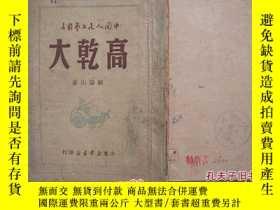 二手書博民逛書店高乾大[1949初版罕見5000冊]2916 歐陽山著 新華書店