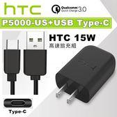HTC U11+ U12+ U11 EYEs 原廠旅充組 TC P5000-US QC 3.0 + USB Type C 傳輸線  旅行充電組/快速充電 (密封包裝)