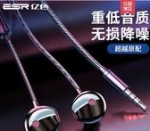 有線耳機億色耳機半入耳式有線高音質蘋果6oppo小米vivo華為紅米三星魅族安 非凡小鋪