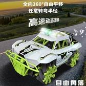 全比例遙控車玩具四驅rc可漂移特技車充電動男孩玩具越野汽車兒童 自由角落
