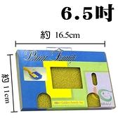 【漆寶】飛魚牌培克刷替換片6.5吋(單片裝)