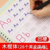 26個英文字母練字帖 兒童幼兒啟蒙拼音練字貼三年級英語字母字帖小學生英『快速出貨』