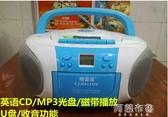 CD機 英語聽力CD機隨身聽  MP3光盤磁帶CD播放器  U盤收錄音面包學習機 聖誕節