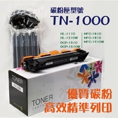 BROTHER 雷射 印表機 副廠 TN-1000 碳粉匣  HL-1110 1210W MFC-1810 1815 1910W DCP-1510 1610W 專用