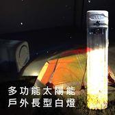 露營用品【ZOD014】多功能戶外太陽能長型白燈 露營燈 超強光 可充電式 手電筒 太陽能板-123ok