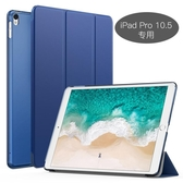 蘋果iPad pro10.5保護套硅膠9.7英寸pad防摔殼平板電腦12.9皮套i  中秋節全館免運