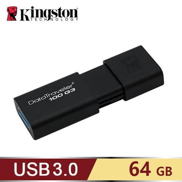 【Kingston 金士頓】DataTraveler 100 G3 64GB USB 隨身碟