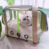 寵物背包 輕便透明綠色貓咪太空艙寵物外出洗澡背包小狗狗便攜出行手提貓包YYJ【免運快出】
