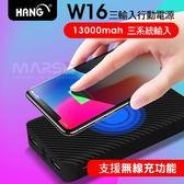 【marsfun火星樂】HANG W16 無線充行動電源 快充 三系統輸入 13000mah 雙USB 安規 無線充